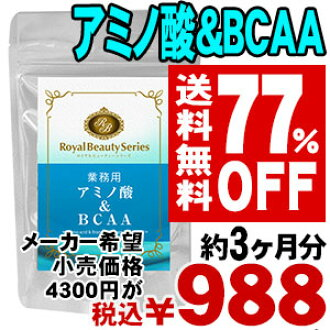 Amino acid & BCAA 270 ◆ (for approximately three months) for pro-pro-essential amino acids combustion supplement supplement diet campaign ◆ duties [product]