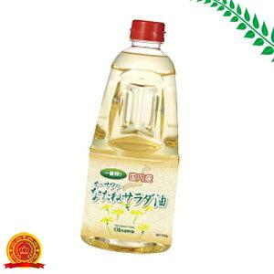 単品販売 オーサワの国内産なたねサラダ油 [代引選択不可]