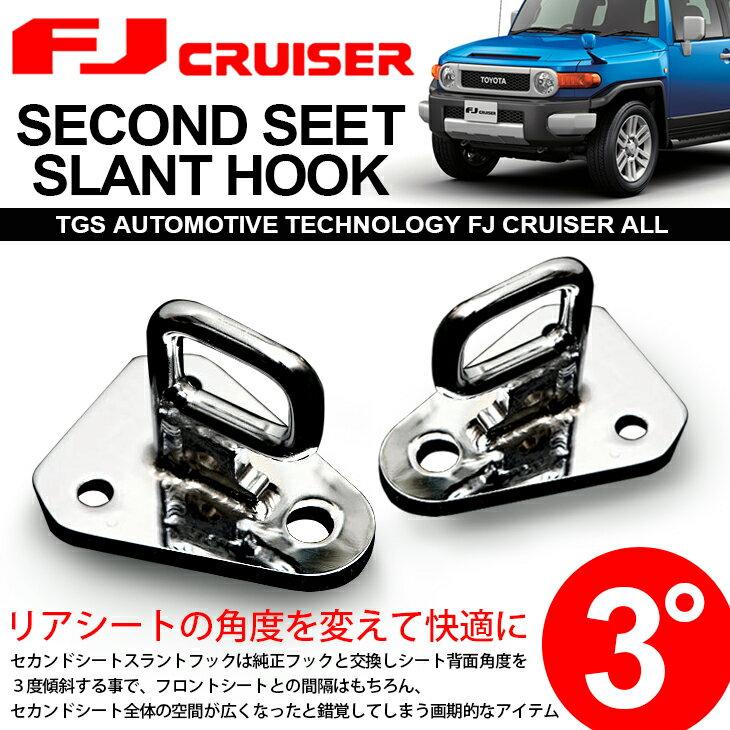 GSJ15W FJクルーザー セカンドシート リアシート リクライニング TGS スラントフック シートフック メッキ仕上げ