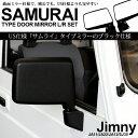 ジムニー JA11/JA22/JA12/SJ30 サムライ タイプ ドアミラー/サイドミラー ブラック 左右セット 1台分