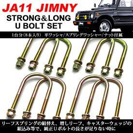 JA11 ジムニー 25mm 延長 強化 Uボルト フロント/リア 1台分セット