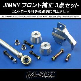 ジムニー ジムニーシエラ JB23W JB33W JB43W RA-NO'S/ラノーズ フロント補正 3点セットリフトアップ車のコントロール性を飛躍的に向上