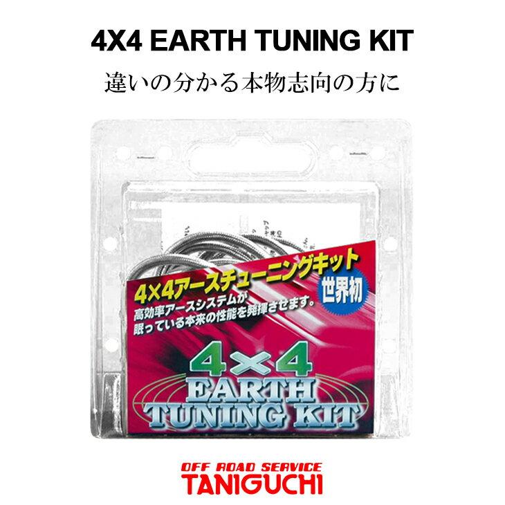 ジムニー JB23W K6A 専用設計 タニグチ アーシング アースチューニング キット