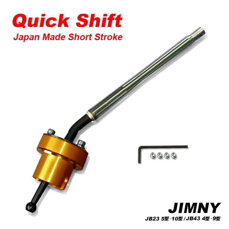 ジムニー JB23W 5型/6型/7型/8型/9型/10型 ジムニーシエラ JB43 4型5型/6型/7型/8型/9型 ショート ストローク クイックシフト