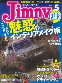 ジムニープラスNo.75/2017-05Jimny PLUS日にち/時間指定 代引きでの販売不可です。