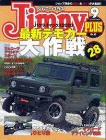 ジムニープラスNo.95/2020-09Jimny PLUS日にち/時間指定 代引きでの販売不可です。