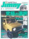 ジムニー スーパースージーNo.112Jimny SUPER SUZY日にち/時間指定 代引きでの販売不可です。