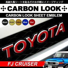 GSJ15W FJクルーザー カーボンルック TOYOTA/トヨタ エンブレム ロゴ ブラック/ゴールド/イエロー/レッド/ブルー