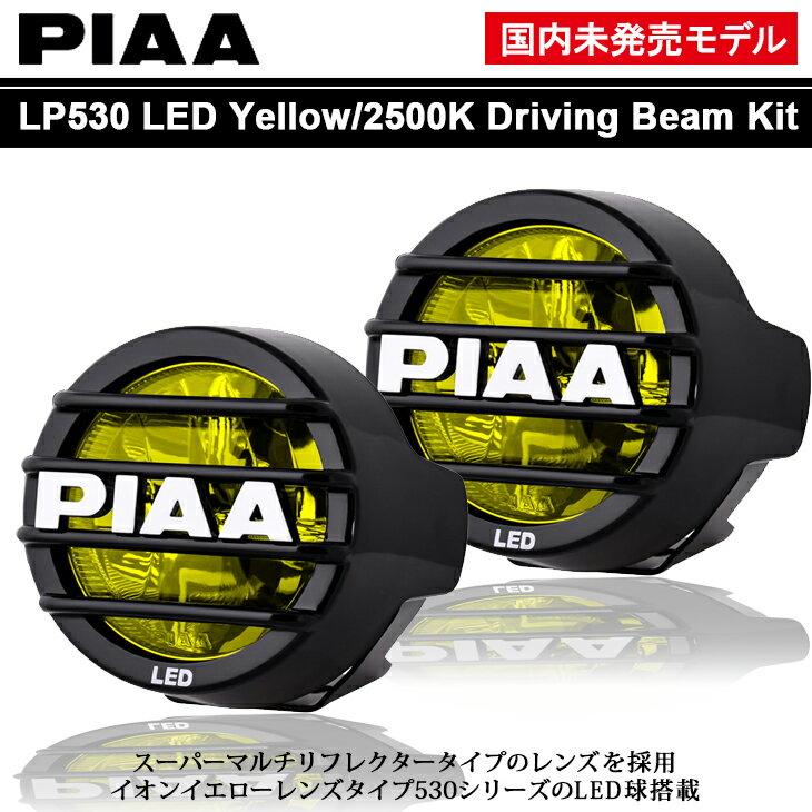 PIAA 国内未発売 USAモデル イオンイエロー/2500K LP530 LED マルチリフレクター ドライビングランプ/フォグランプ