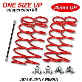ジムニー シエラ JB74W 30mmアップ リフトアップ ワン サイズ アップ サスペンション キット