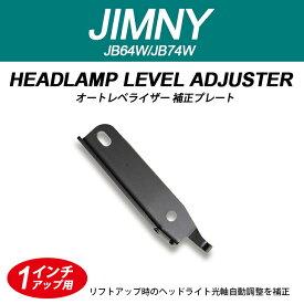 ジムニー ジムニーシエラ JB64W JB74W オートレベライザー 補正プレート 1インチアップ用