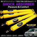 ジムニー JB23/JB33/JB43 2インチアップ モンロー/MONROE サムライ ショックアブソーバー フロント/リアセット サスペンション