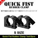 Quick Fist(クイックフィスト)ラバークランプ マウントツール Sサイズ