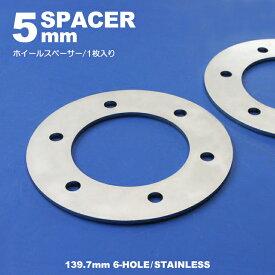 GSJ15W FJクルーザー ステンレス製 5mm ホイール スペーサー PCD 139.7mm 6穴 1枚入り アッパーアーム と タイヤ 干渉軽減