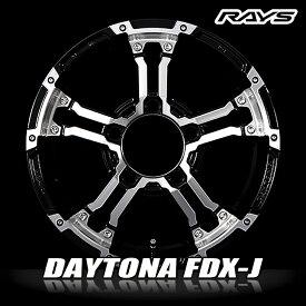 RAYS/レイズ DAYTONA/デイトナ FDX-J ホイール ブラック/ダイヤモンドカット 16インチ 5.5J 0/+20 P.C.D-139.7 5穴 ジムニー専用 4本セット