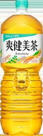 お一人様1本まで!超特価◆爽健美茶 2L×1本 PET ペットボトル