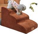 Masthome ペット用 ステップ 3段 踏み台 ドッグステップ ペット用品 怪我防止 滑り止め 洗えるカバー 取り外し可能 介…
