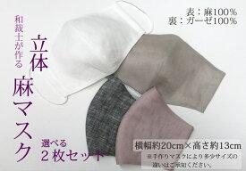 【送料無料】和裁士が作る 麻マスク 立体 2枚セット 春夏向き 麻100% ガーゼ裏 洗える 選べる2色 夏マスク より涼しい