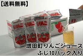 【送料無料】増田町りんごジュース ふじ 無添加【10パック入り】