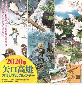 【数量限定商品】矢口高雄オリジナルカレンダー2020