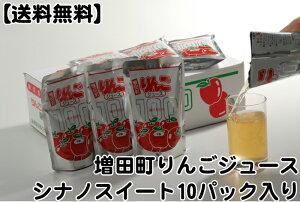 【送料無料】)JA秋田ふるさとりんごジュース シナノスイート無添加【10パック入り】