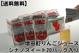【送料無料】増田町りんごジュース シナノスイート 無添加【20パック入り】
