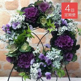 【送料無料】 【花の定期便】季節のおまかせ 寄せ植え ハンギングリース 年4回