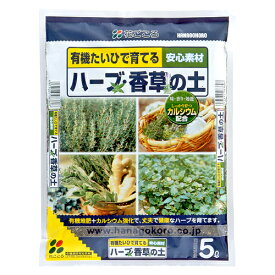 送料無料 ハーブ香草の土 12L×4袋 花ごころ ペパーミント ローズマリー カモミール ハーブ類