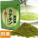 カテキン量の多いお茶の葉、茎をそのまま砕いた粉末茶 カテキンを食べるお茶 煎茶