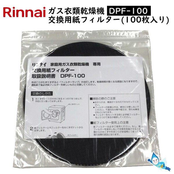 【ネコポス専用】 リンナイ DPF-100 (100枚入り) ガス衣類乾燥機用 交換用 紙フィルター *