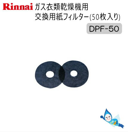 【ネコポス専用】 リンナイ DPF-50 (50枚入り) ガス衣類乾燥機用 交換用 紙フィルター 【お取り寄せ品】*