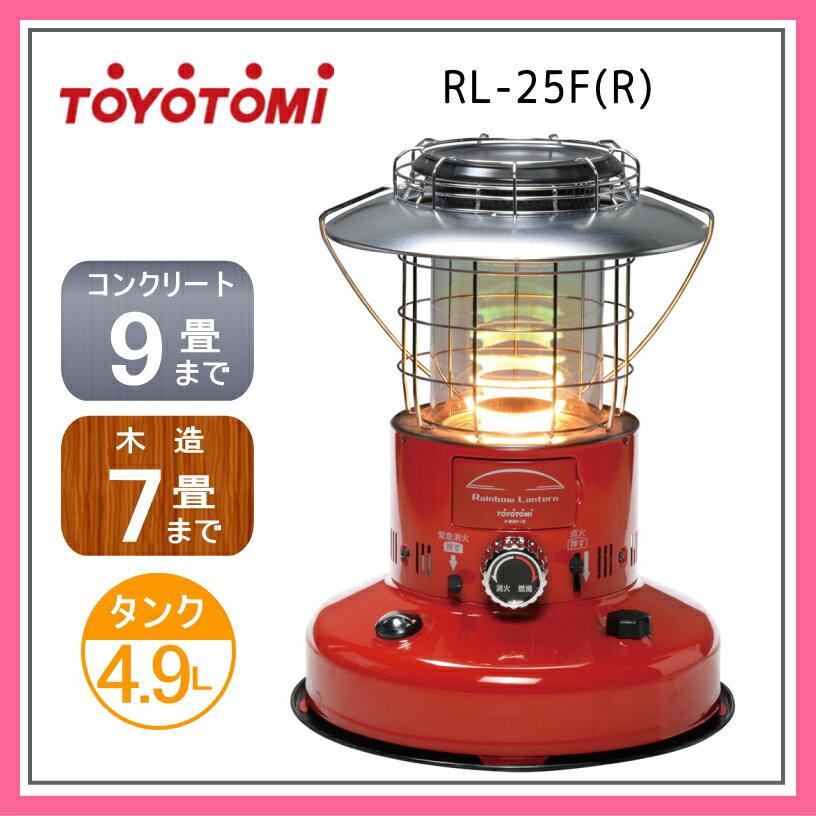 トヨトミ 対流形 ランタン調 石油ストーブ RL-25F(R) レッド 【限定色】 【あす楽対応_関東】【沖縄県へは発送出来ません】*(FOR USE IN JAPAN ONLY)