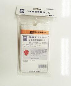 【メール便専用】 コロナ 石油ストーブ 替え芯 SX-2413Y形用 (品番:990119859004) *