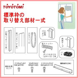 供供供标准的装设范围使用的消耗部件TOYOTOMI窗使用的空调使用的部件(11811921)*