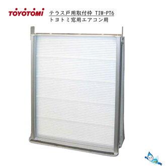 豐臣 (單獨出售) 露臺門用於安裝空調的材料為 Windows 幀 TIW PT6 *