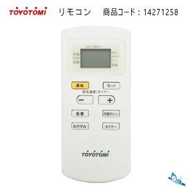 トヨトミ スポットエアコン用リモコン (部品コード:14271258) ※代表型式:TAD-2218 *