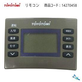 トヨトミ スポットエアコン用リモコン (部品コード:14270458) ※代表型式:TAD-28JW *