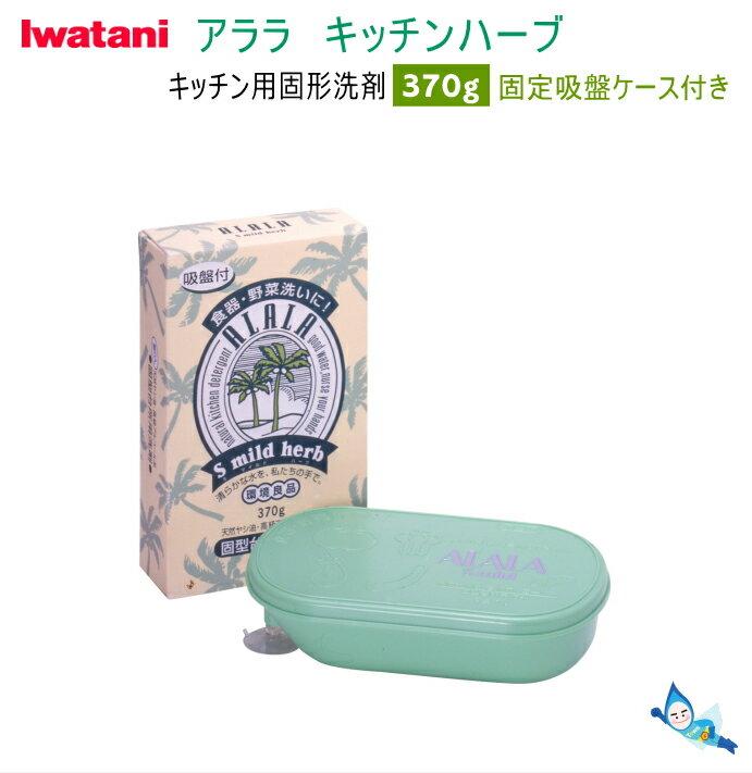 アララSマイルド 固形洗剤 せっけん AWS-F (固定吸盤ケース付) イワタニ キッチン用洗剤 *