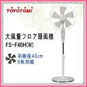 扇風機 大型 トヨトミ FS-F40H(W)ホワイトフロア扇 ACモーター【送料無料】【あす楽対応_関東】*