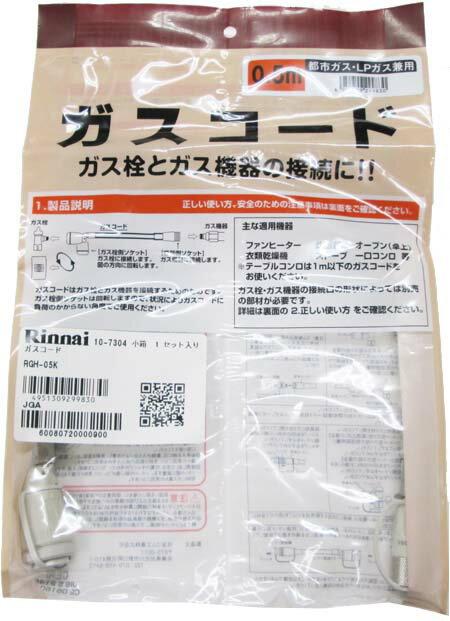 リンナイ ガスコード RGH-05K 【Φ7mm/0.5m】(10-7304)【プロパンガス/都市ガス12A/13A共用】【お取り寄せ品】*