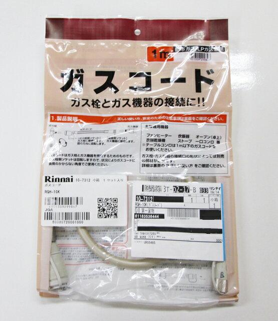 リンナイ ガスコード RGH-10K 【Φ7mm/1m】(10-7312)【プロパンガス/都市ガス12A/13A共用】*