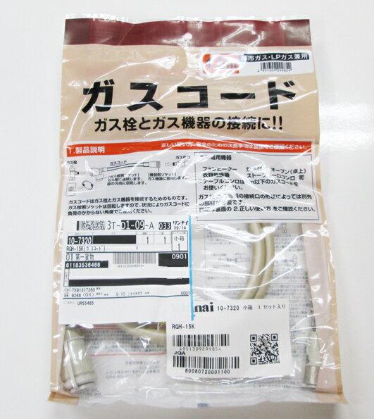 リンナイ ガスコード RGH-15K 【Φ7mm/1.5m】(10-7320)【プロパンガス/都市ガス12A/13A共用】【お取り寄せ品】*