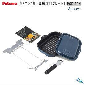 パロマ ラ・クックセット PGD-10N (藍色)【あす楽対応_関東】【沖縄県発送不可】 *