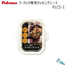 パロマ ラ・クック専用クッキングシート PLCS-1 (50枚入り) 【あす楽対応_関東】 *