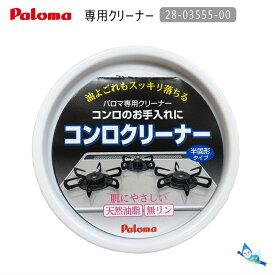 パロマ 専用クリーナー 28-03555-00 お手入れグッズコンロクリーナー 半固形タイプ 天然油脂 *