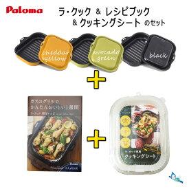 パロマ ラクックセット(PGD-10)+新レシピブック+クッキングシートのセット商品 【沖縄県発送不可】*