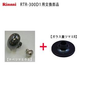 リンナイ ガラス蓋用ツマミセット 炊飯鍋RTR-300D1用 交換部品 (021-553-000&021-634-000) *