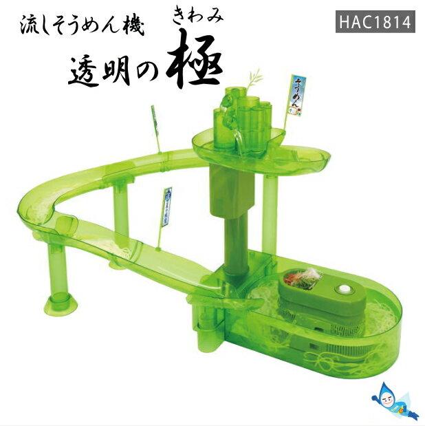 【お買い物マラソン】流しそうめん機 風流 透明の極(きわみ)HAC1814 竹 スライダー 桶の中でもぐるぐる回転【あす楽対応_関東】*