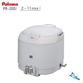 ガス炊飯器 パロマ PR-200J ( 2〜11合炊き ) 電子ジャー付き 【都市ガス12A/13A専用】【沖縄県発送不可】【あす楽対応_関東】*