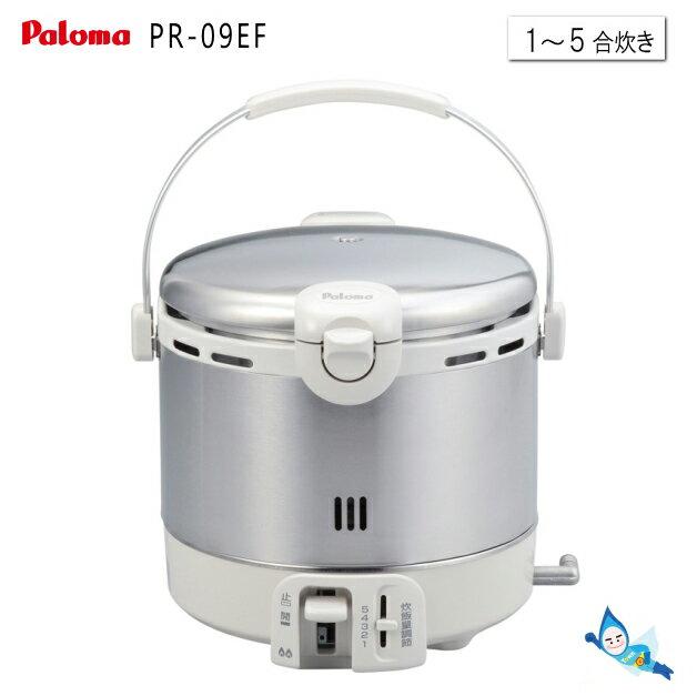 【2018年度モデル】 ガス炊飯器 パロマ PR-09EF ( 1〜5合炊き ) ステンレスタイプ 【プロパンガス(LPG)専用】【沖縄県発送不可】!*